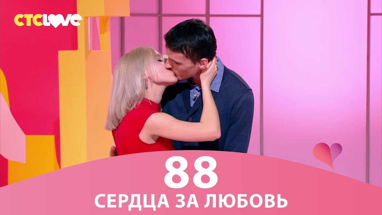 Сердца за любовь 88