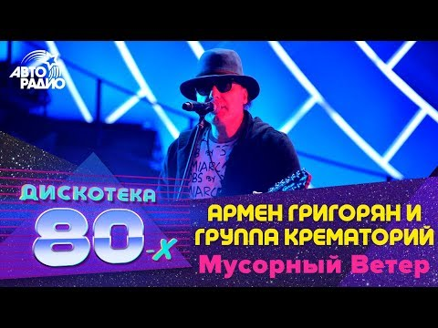 Крематорий - Night