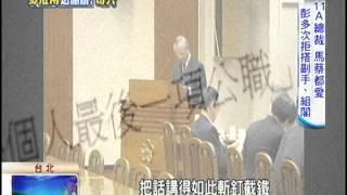 [東森新聞HD]彭淮南13字聲明「打槍」 朱勸進選總統破局!?