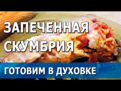 Запеченная скумбрия с сыром и луком | готовим в духовке