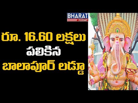 Balapur Ganesh Nimajjanam 2018 || Balapur Laddu Fetches 16.60 Lakhs At Auction