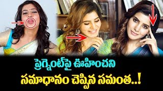 Samantha Shocking Comments On Her Pregnancy | Samatha Akkineni | Naga Chaitanya | Top Telugu Media