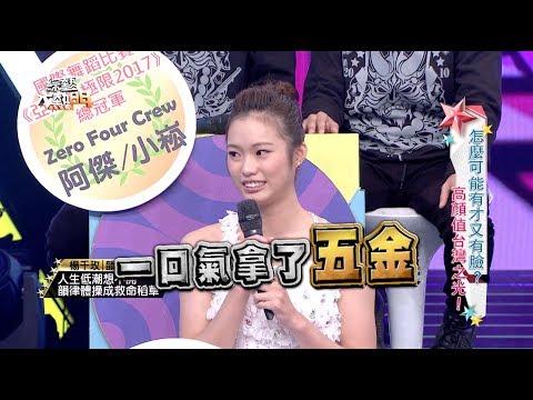 【高顏值!姊的時代來了!】【怎麼可能有才又有臉?高顏值台灣之光!】20180110 綜藝大熱門
