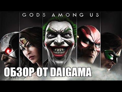«Injustice: Gods Among Us»: Обзор