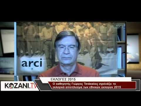 Συνέντευξη του καθηγητή Γ. Τσιάκαλου για το εκλογικό αποτελέσμα