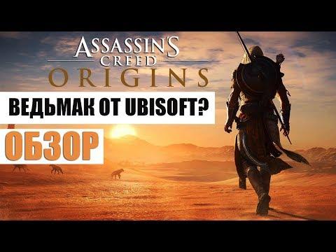 Обзор Assassin's Creed: Origins - Ведьмак 3 в Древнем Египте?