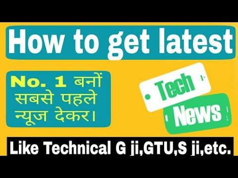 Get latest tech news very easily (Hindi)