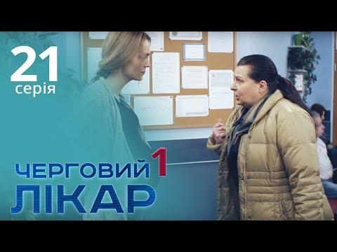 Черговий лікар. Серія 21. Дежурный врач. Серия 21.