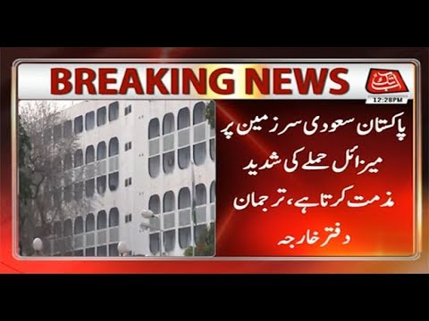 Pakistan Condemns Missile Attack On Saudi Arabia, FO