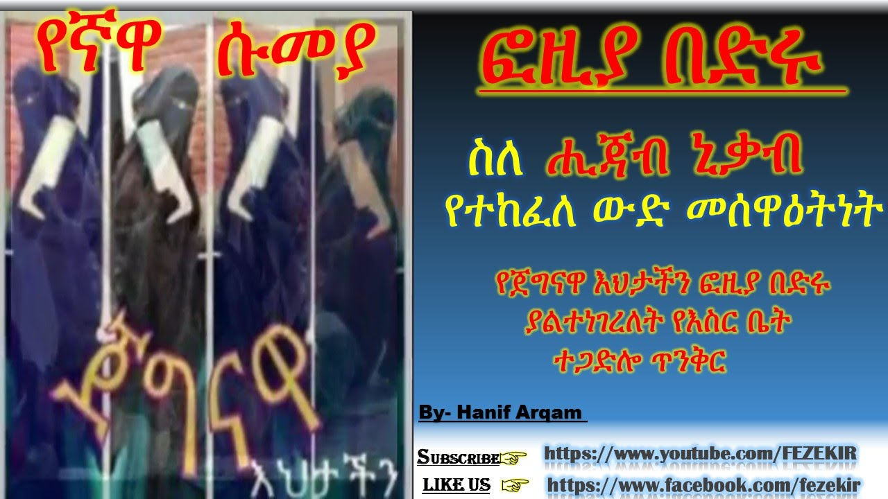 ስለ ሂጃብ ኒቃብ ሲባል  የተከፈለ ውድ መሰዋዕትነት- Fozia Bedru - Ethiopian Muslim  Activist