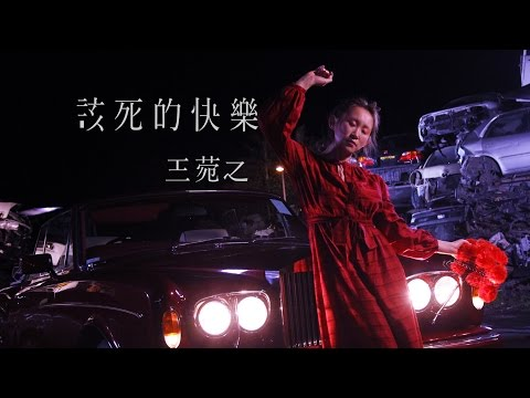 王菀之 Ivana Wong 該死的快樂 MV [Official] [官方] %e4%b8%ad%e5%9c%8b%e9%9f%b3%e6%a8%82%e8%a6%96%e9%a0%bb