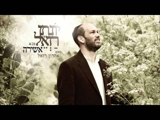 יונתן רזאל , אהרון רזאל - אשירה Yonatan Razel , Aharon Razel - Ashira  I
