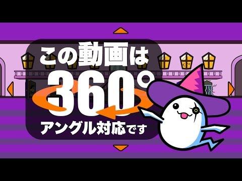 【360度動画】閲覧注意!?ハロウィンのVR?ホラー屋敷- 360° Video【EGOBO Vol.56】