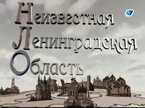 НЛО (Неизвестная Ленинградская Область) #12 Тихвинский район , часть 1