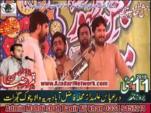 Zakir ALi imran jafri 11 May 2018 gujrat jalsa Zakir Syed qamar raza naqvi 2018