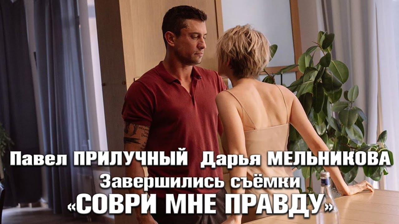 """Прилучный и Мельникова снялись с триллере """"Соври мне правду"""""""