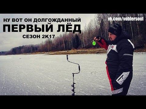Первый лёд 2017. В поисках окуня на пруду. Зимняя рыбалка с балансиром и блесной.