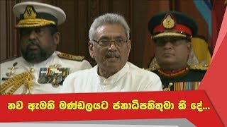 President on how heads of state institutions will be appointed