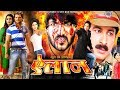 नई रिलीज़ भोजपुरी मूवी 2018 Full | Action HD Movies  ELAAN | SUPERHIT BHOJPURI FILM | Manoj Tiwari
