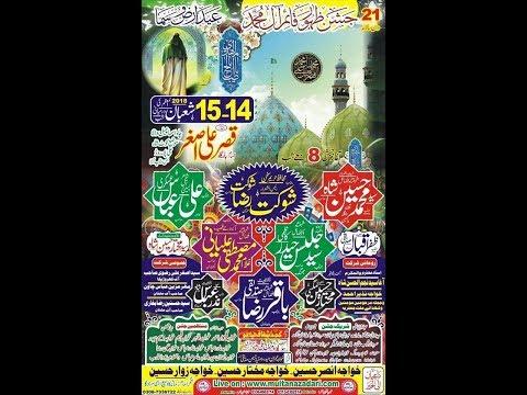 Live Jashan 14-15 Shaban 2018 | Imambargah Qasar Ali Asghar Ali Pur Road |