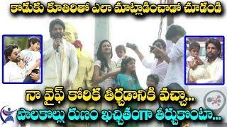Allu Arjun Visit Palakollu To Celebrate Sankranthi | Allu Arjun Sankranti Celebrations At Palakollu