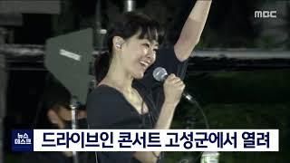 드라이브인 콘서트 고성군에서 열려