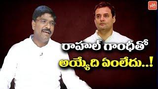 Anantapur YSRCP Coordinator Talari Rangaiah Comments About Rahul Gandhi | YCP Vs Congress