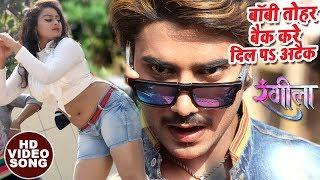 2018 का सबसे हिट गाना Chintu बॉबी तोहार बैक करे Baby Tohar Back Rangeela Bhojpuri Hit Song