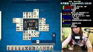 【魚乾LIVE】160311 - 打天鳳!三段爬行中~~[1/4]