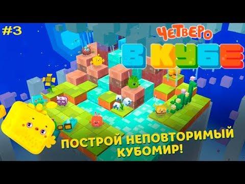 Четверо в кубе #3 Кубикам нет Конца и Края!  Детское Игровое видео по Мультику Let's Play