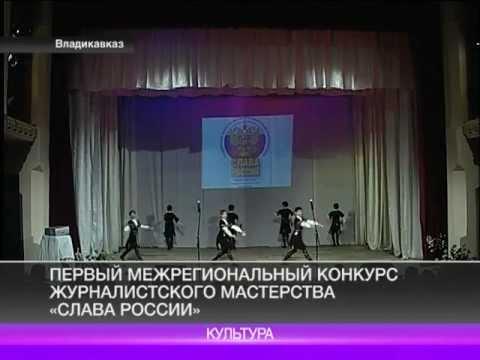 Межрегиональный конкурс слава россии