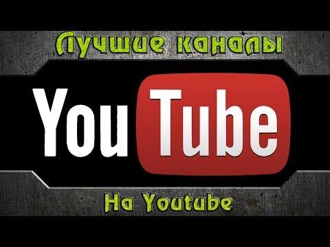 Лучшие каналы Youtube - мое мнение