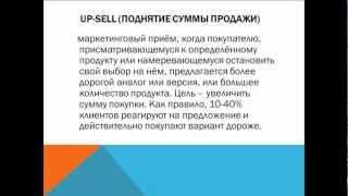 Как увеличить объем продаж на 30%. Up-sell Cross-sell Down-sell