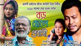 বড় ছেলে প্রবাসী | Boro Chele Probashi | Heart Touching Short Film 2018
