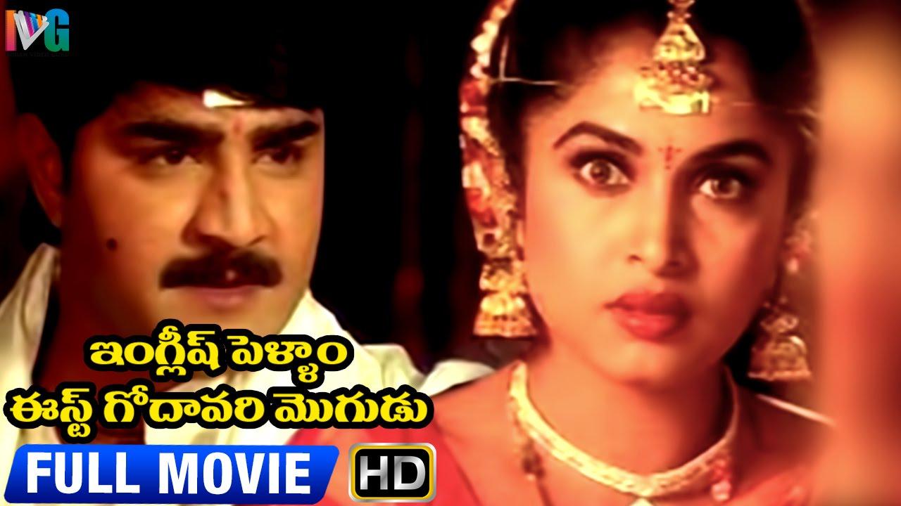 Krishna Indian Movie Ramya Krishna | Indian