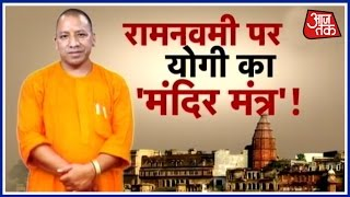 download lagu Aaj Tak's Special Report On The Preparations For Ayodhya gratis