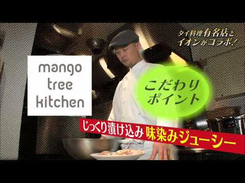 【aeon×mango Tree Kitchen】コラボ商品:ガイヤーン video