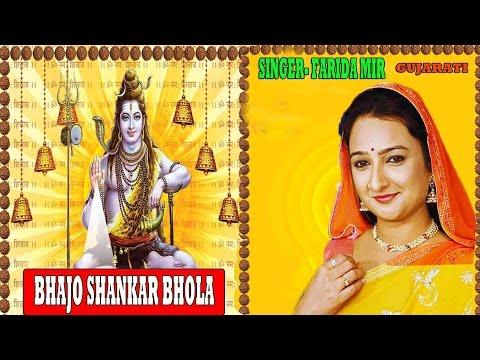 BHAJO SHANKAR BHOLA GUJARATI SHIV BHAJANS BY FARIDA MIR I FULL AUDIO SONGS JUKE BOX