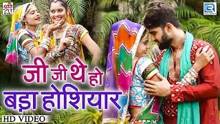 Brand New Rajasthani Song 2016 | Ji Ji The Ho Bada Hoshiyar | New Durga Jasraj Latest Song