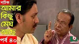 Bangla Natok | Amar Kisu Megh Ase | EP-40 | Serial Drama | Mosharraf Karim, Monira Mithu