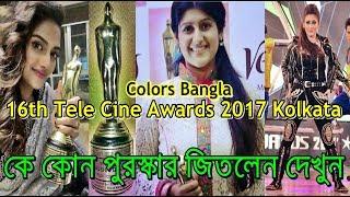 Tele Cine Awards 2017 Kolkata | Colors Bangla Telecine Award Winner Names | Best Actor & Actress
