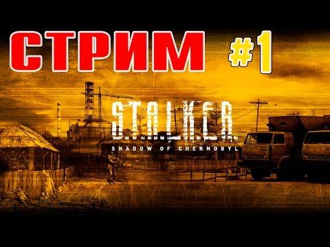 STALKER. Тень Чернобыля. Стрим #1.