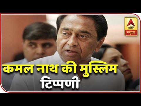 Politics Heat Up On Kamal Nath's 'Muslim' Remark | Kaun Banega Mukhyamantri | ABP News