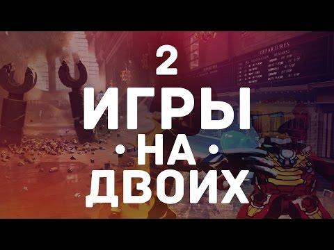 |2| Игры на двоих! | Во что поиграть вдвоём? | от Dimarus'а