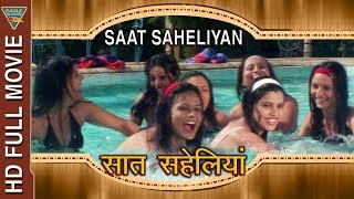 Sath Saheliyan Hindi Full Movie  Pramod Jaiswal Ra