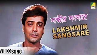 Lakshmir Sangsare   Praner Cheye Priya   Bengali Movie Song   Shreekanta Acharya   Prasenjit