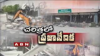 కొనసాగుతున్న ప్రజావేదిక కూల్చివేత ప్రక్రియ | Praja Vedika Building Demolition Process Continues