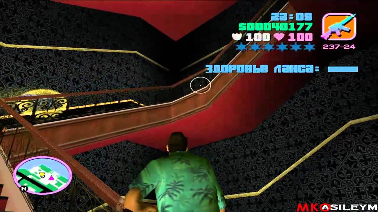 Прохождение GTA Vice City: Миссия 22 - Вычищение - YouTube