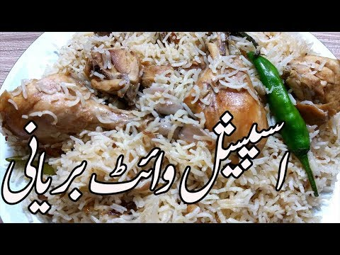 White Chicken Biryani