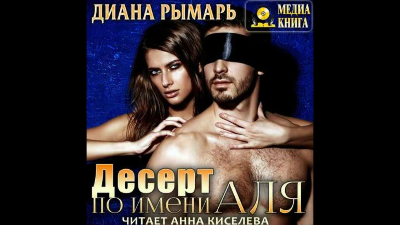 Диана Рымарь Девственница Дана Читать Бесплатно